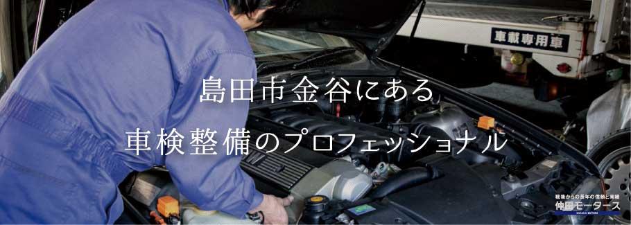 島田市金谷にある車検設備のプロフェッショナル