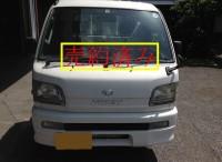 掛川市よりダイハツ ハイゼットトラック中古車入荷致しました。